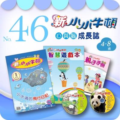 【新小小牛頓046期】(4-8歲適讀)