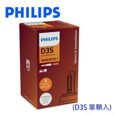 PHILIPS 飛利浦HID 4800K 氙氣車燈-增亮50%(D3S單顆裝)公司貨