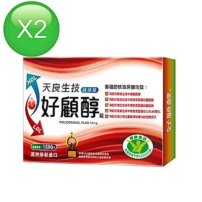 天良生技好顧醇錠(15粒x2盒)