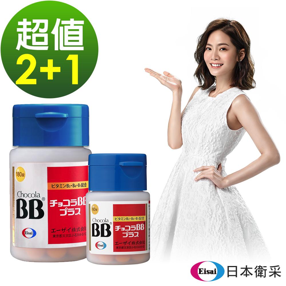 Eisai日本衛采 俏正美ChocolaBB Plus(60錠x1+180錠x2)