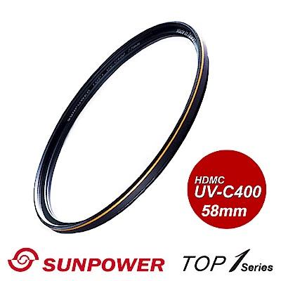 SUNPOWER TOP1 UV-C400 Filter 專業保護濾鏡/58mm