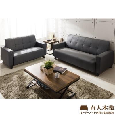 日本直人木業-BRAC防潑水/防污/貓抓布實用三人沙發加兩人沙發
