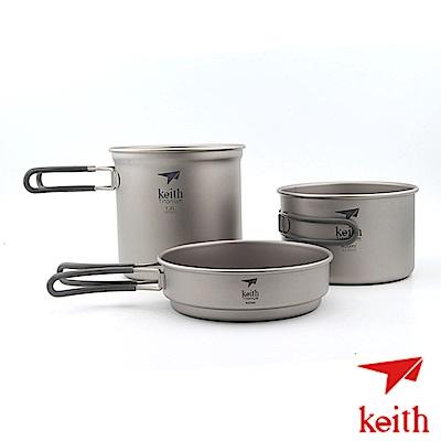 【KEITH】100%純鈦 鈦鍋套裝組(最超值).鍋具.煎鍋.茶壼