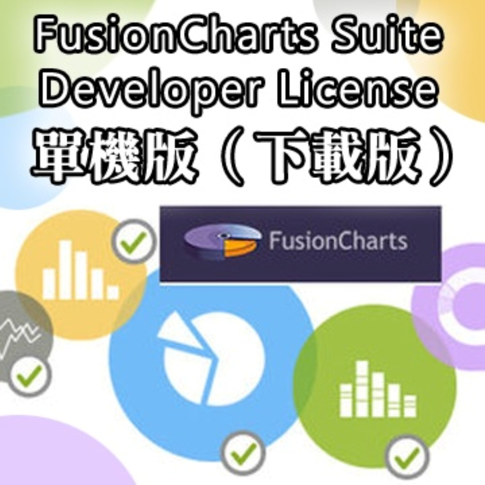 FusionCharts Suite Developer License 單機版(下載版)