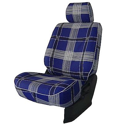 【葵花】量身訂做-汽車椅套-布料-格子B-雙前座