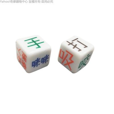 情趣骰子 2入 情趣小遊戲 前戲調情必備 酒店遊戲 情趣用品/成人用品