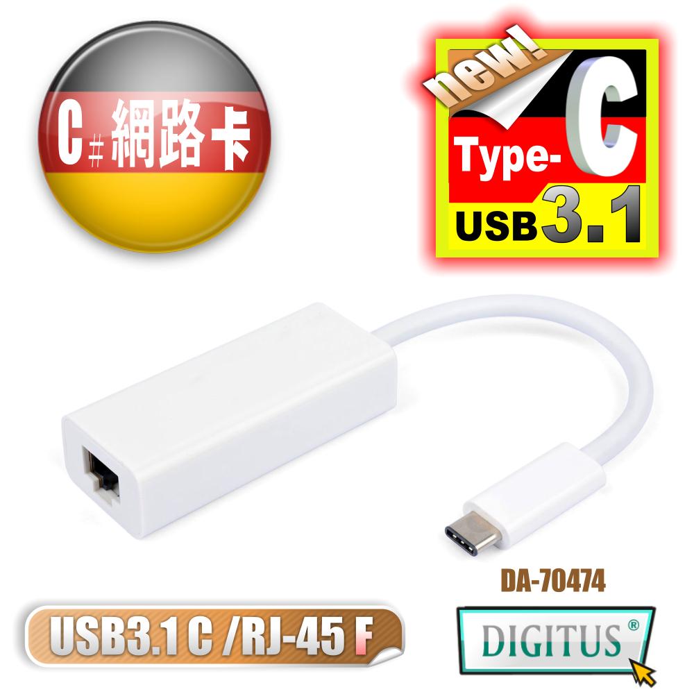 曜兆DIGITUS USB Type-C(公) 轉 RJ45 Giga 1000M網路線