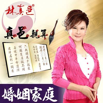 林真邑-婚姻家庭親算