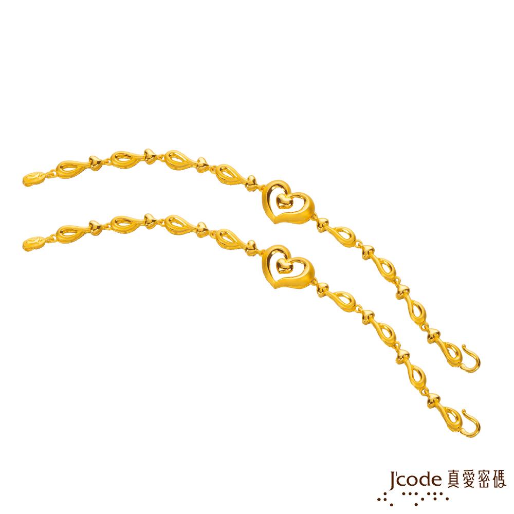 J'code真愛密碼金飾 永結同心黃金手鍊一對-約7.60錢