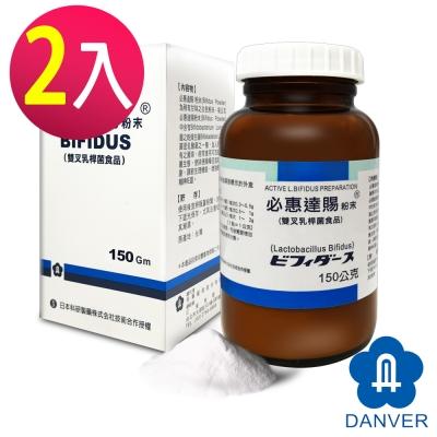 丹華 必惠達賜-比菲德氏菌粉末(150公克)*2罐