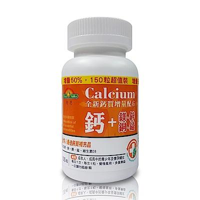 美國培恩鈣+鎂鋅銅錳(150粒/瓶)