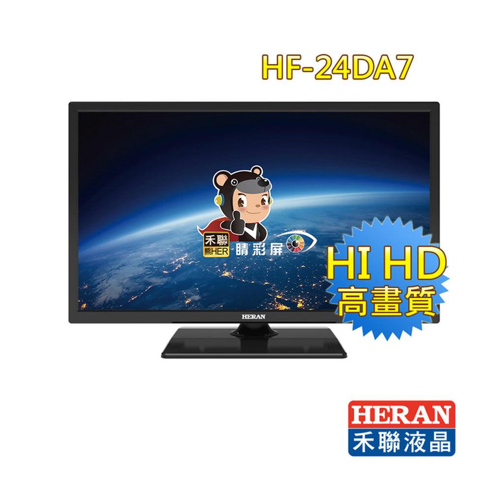 HERAN禾聯 24型 液晶顯示器 HF-24DA7