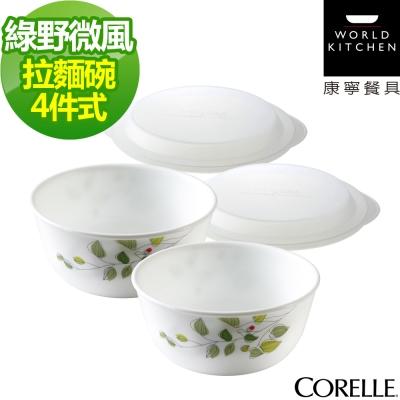 CORELLE康寧-綠野微風4件式餐碗組-403