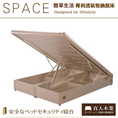 日本直人木業-簡單生活6尺雙人加大專利透氣安全掀床