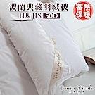 Tonia Nicole 東妮寢飾 日規JIS波蘭典藏50D立體羽絨被(雙人)