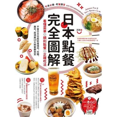 日本點餐完全圖解:看懂菜單╳順利點餐╳正確吃法