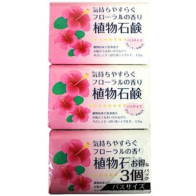 第一石鹼 植物石鹼細緻泡沫植物性香皂三入組 花香( 405 g)