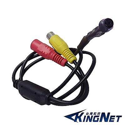 監視器攝影機 - KINGNET SONY晶片 超小好隱藏偽裝型針孔 偵蒐王偵防監視器材