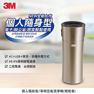 3M 淨呼吸個人隨身型車用空氣清淨機 FA-C20PT-CN/CP