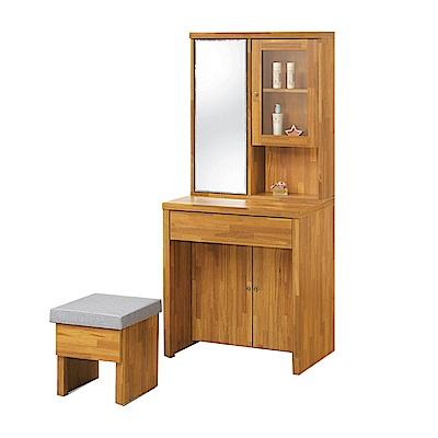 品家居 康古2.4尺旋轉式鏡面化妝鏡台含椅(二色)-73x45x160cm免組
