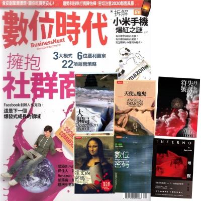 數位時代 (1年12期) + 丹‧布朗小說 (全6書)
