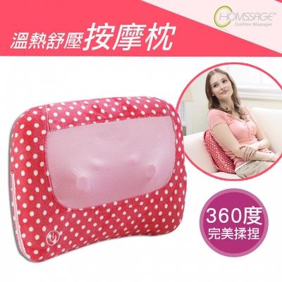 【Homssage】360度舒壓溫熱揉捏按摩枕頭 四顆按摩頭 粉紅甜心款 (洛克馬企業)