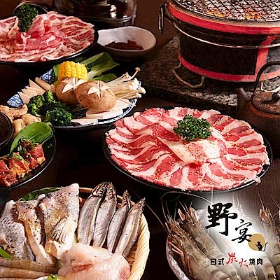 (全台多點)野宴日式炭火燒肉一代店 2人平日豪華吃到飽(2張)