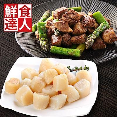 【鮮食達人】骰子牛排+特級干貝 海陸雙拼組(骰子牛* 4 +野生小干貝* 2 )