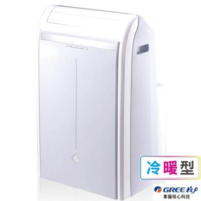 福利品 GREE 格力 移動式空調機冷暖型 5-7坪適用免安裝GPH12AE