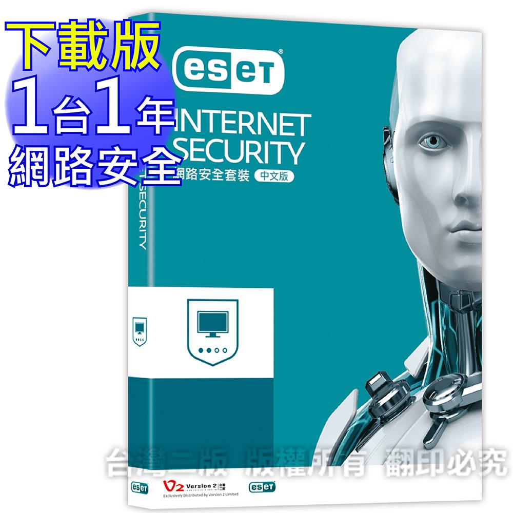 ESET 網路安全單機一年版下載版
