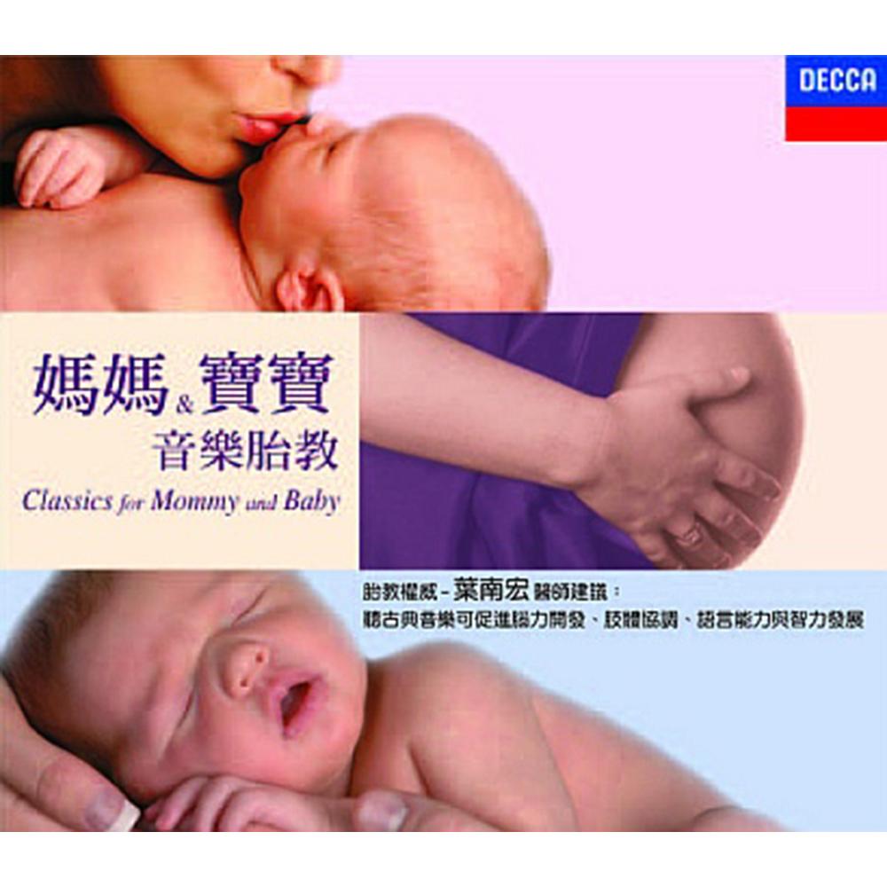 媽媽&寶寶音樂胎教 (3CD)