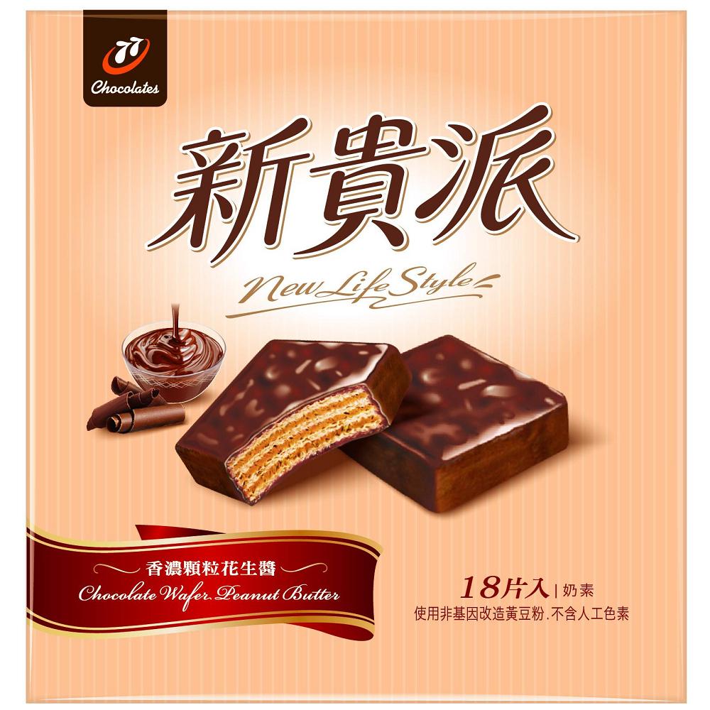 77 新貴派巧克力-花生(18入/盒)
