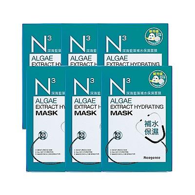 Neogence霓淨思N3深海藍藻補水保濕面膜8片/盒★6入組
