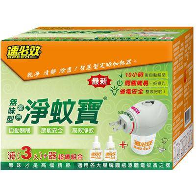 速必效 無味型電熱淨蚊寶(定時器+液)