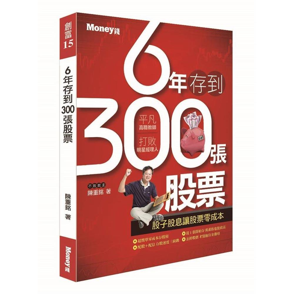 6年存到300張股票(新版)