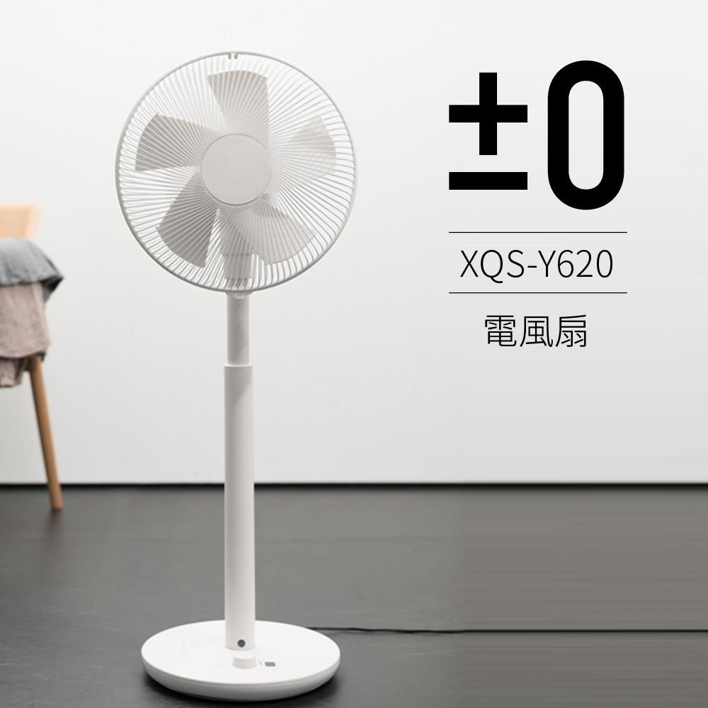 正負零±0 極簡風12吋DC直流電風扇 XQS-Y620(象牙白)
