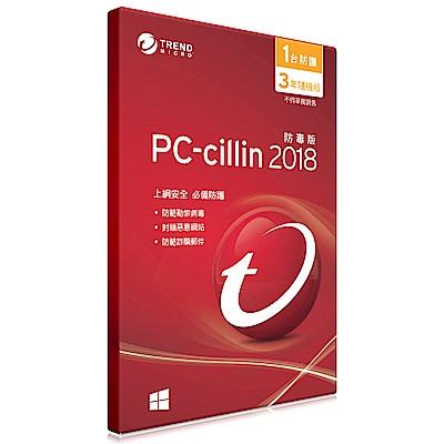 PC-cillin 2018 防毒版 三年一台 隨機搭售版