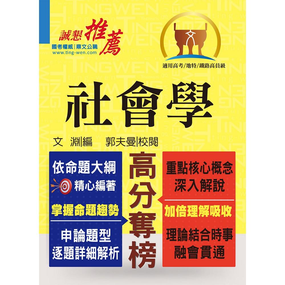 高普特考【社會學】(樸實經典誠懇推薦,收錄範圍即為考試重點)