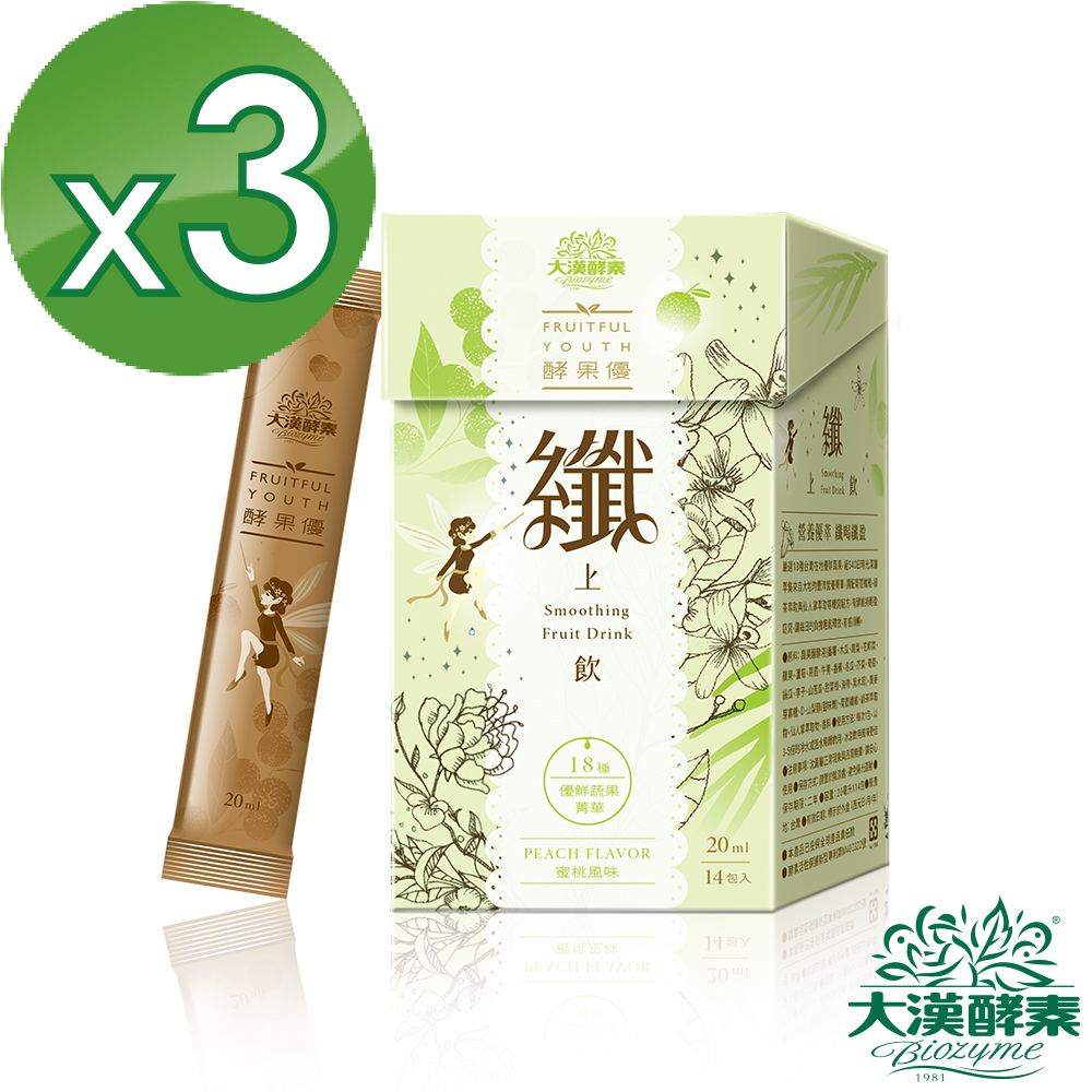 【大漢酵素】纖上飲3入組(買二送一)(20mLx14入x3盒)