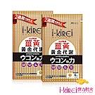i-KiREi 日本黃金代謝薑黃錠2袋 (共120錠)