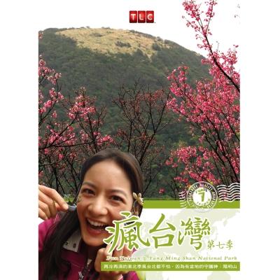 瘋台灣第 7季: 陽明山國家公園 DVD