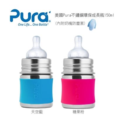 美國Pura不鏽鋼304環保成長瓶 150ml 幼兒奶嘴 (粉/藍) 附保護套