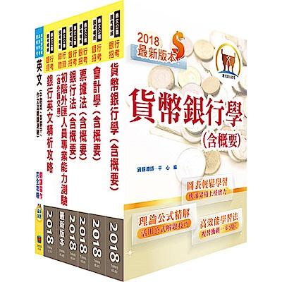 107年兆豐國際商業銀行招考(銀行業務經驗行員-辦事員七職等)套書(贈初階外匯人員考照用書