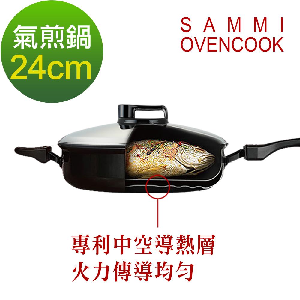 韓國SammiOvencook氣熱煎鍋 24cm