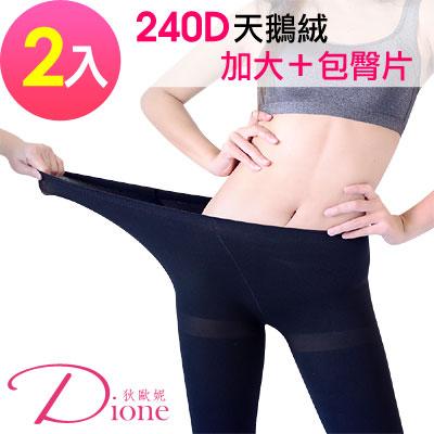 Dione 維菈-加大內搭褲襪-天鵝絨240丹尼塑腿美型-超值2入