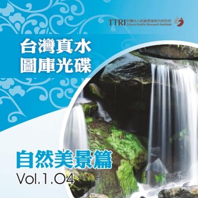 台灣真水影像圖庫 自然美景篇-04