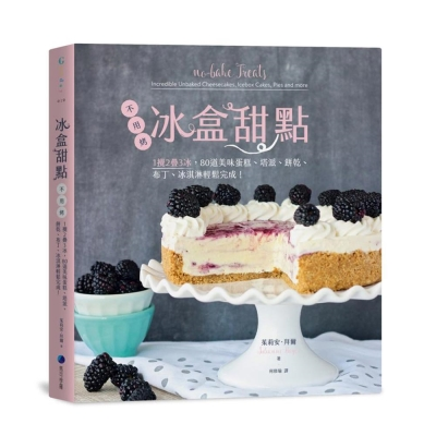 冰盒甜點:不用烤!1攪2疊3冰,80道美味蛋糕、塔派、餅乾、布丁、冰淇淋輕鬆完成!
