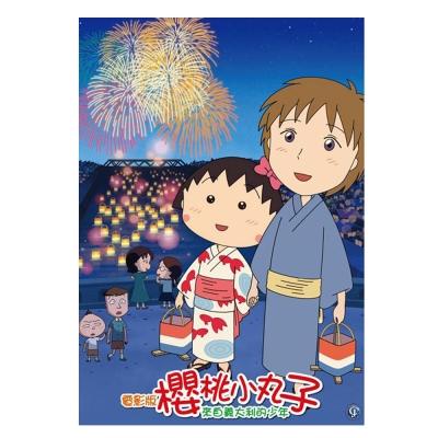 電影版-櫻桃小丸子-來自義大利的少年-精裝版-DVD