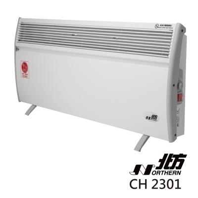 北方-對流式電暖器-CH-2301-浴室-室內用