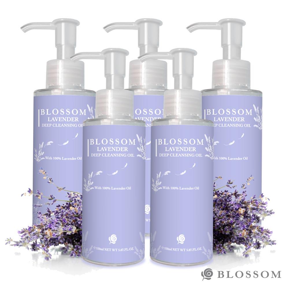 BLOSSOM 薰衣草植萃淨白保濕煥采深層潔顏油(150ML/瓶) 5入組